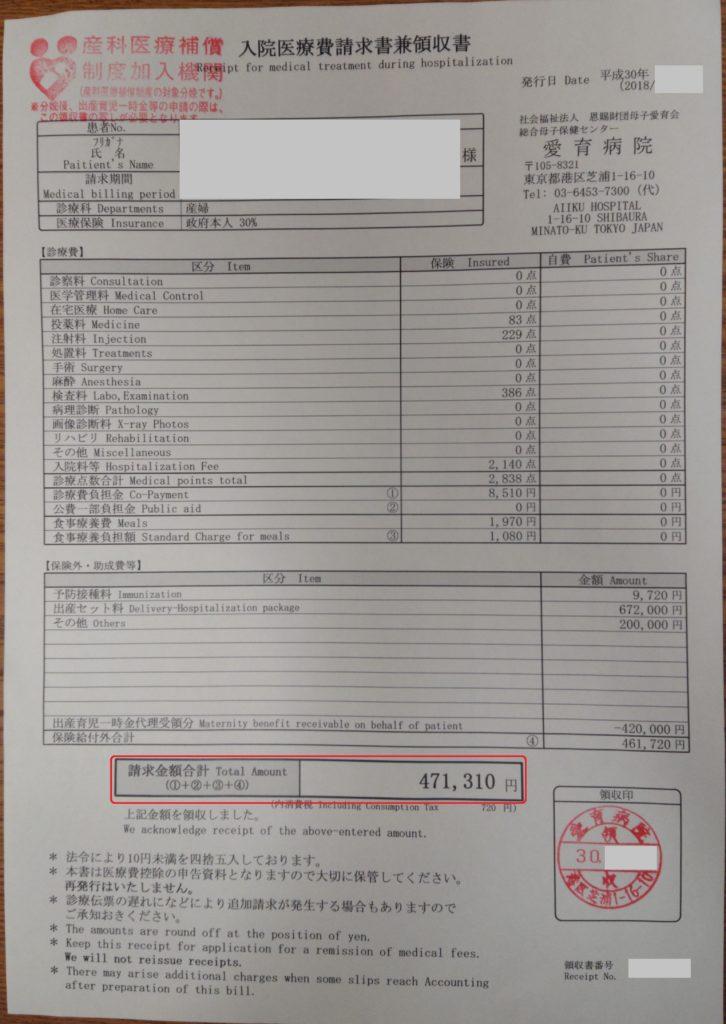 愛育病院 出産費用(無痛分娩)