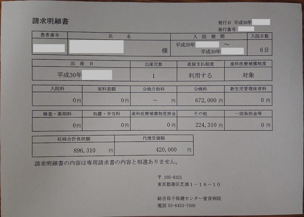愛育病院 出産費用 請求明細書